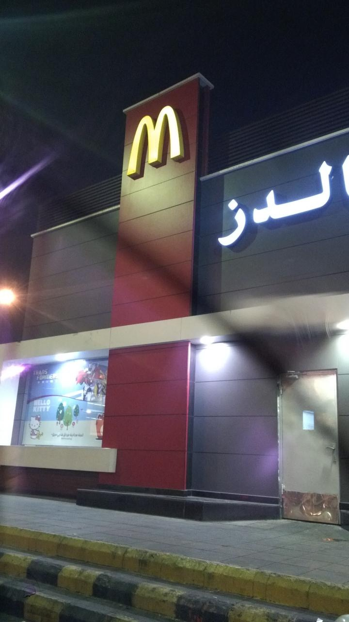McDonald's - Hayat Plaza restaurant in Dammam